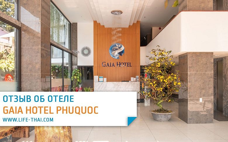Наш отзыв об отеле Gaia hotel Phuquoc на Фукуоке