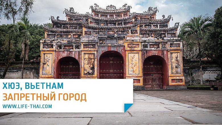 Запретный город в Хюэ: стоит ли идти, сколько стоят билеты