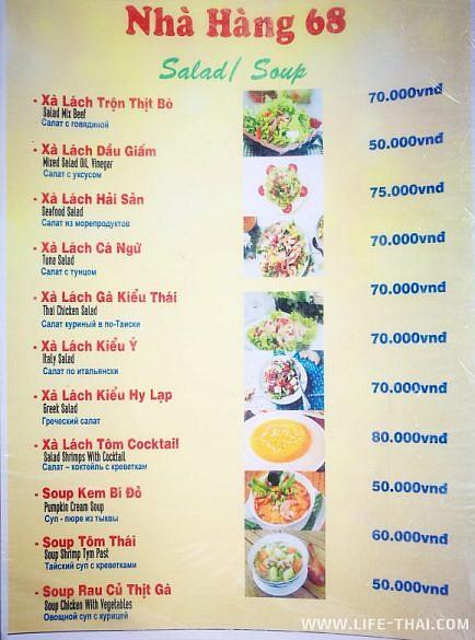 Сколько стоит еда на Фукуоке