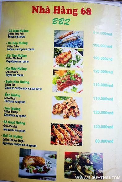 Сколько стоит еда на острове Фукуок в кафе