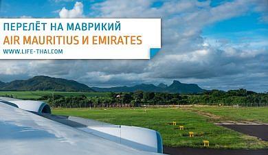 Перелёт на Маврикий Air Mauritius или Emirates?