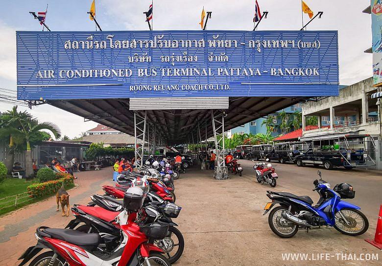 Как добраться из Паттайи в Бангкок на автобусе