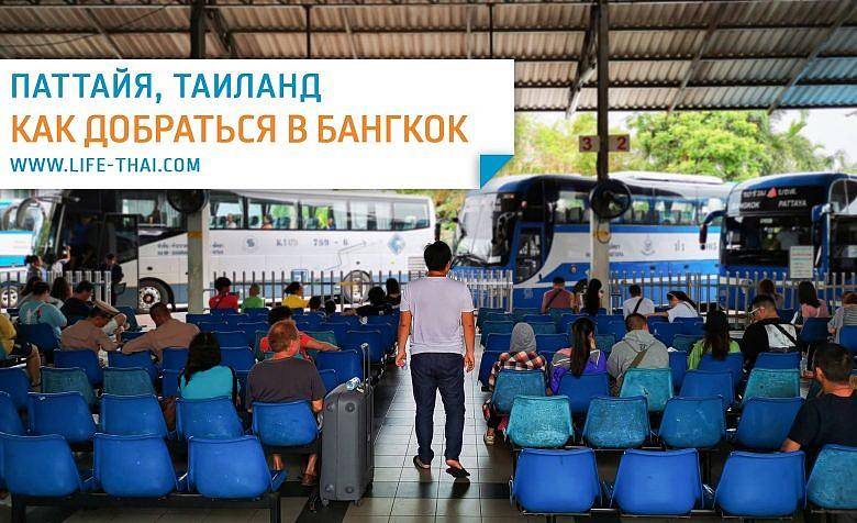 Как добраться из Паттайи в Бангкок на автобусе, поезде, такси