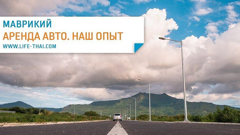 Аренда авто на Маврикии. Наш опыт и отзыв