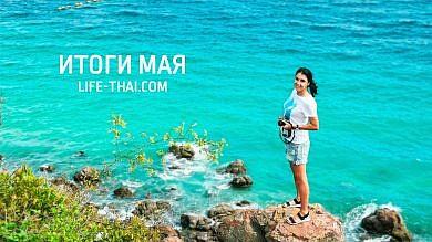 Итоги мая: путешествие из Куала Лумпура в Паттайю