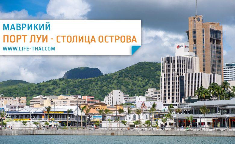 Порт Луи - столица Маврикия. Достопримечательности и экскурсии
