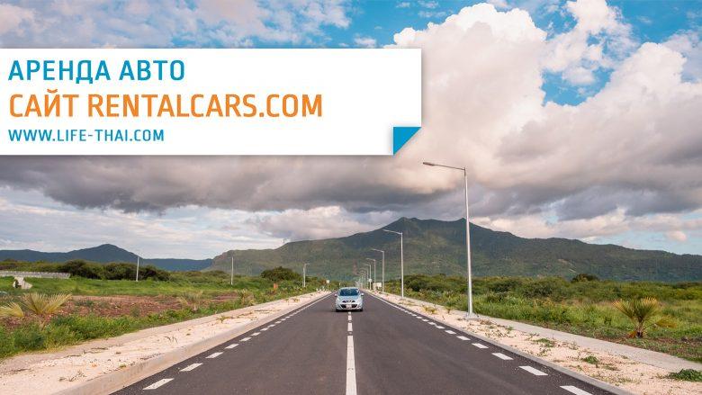 Аренда авто на сайте Rentalcars.com. Отзывы и инструкция