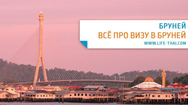 Виза в Бруней для россиян, украинцев, белорусов. Особенности безвизового въезда