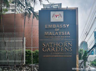 Посольство Малайзии в Бангкоке