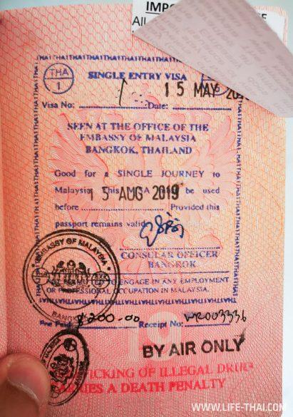 Как выглядит виза в Малайзию в паспорте