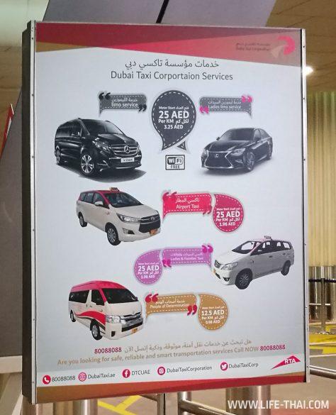 Цены на такси в аэропорту Дубая