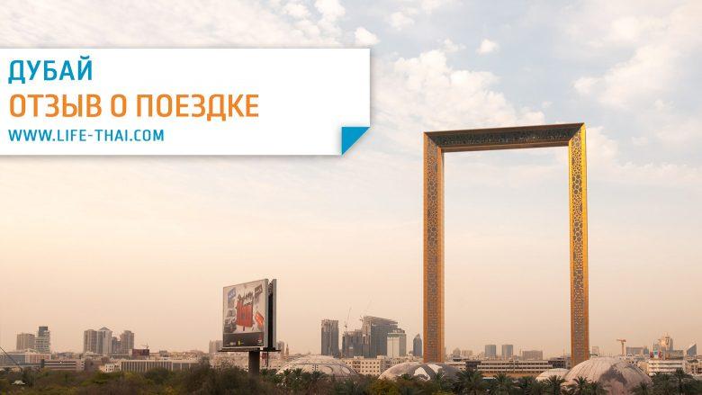 В Дубай самостоятельно. Отзыв о путешествии, особенности Дубая, цены, еда, такси