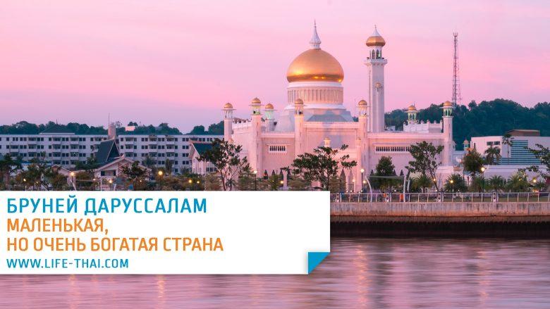 Самостоятельное путешествие в Бруней Даруссалам. Отзыв, цены, советы