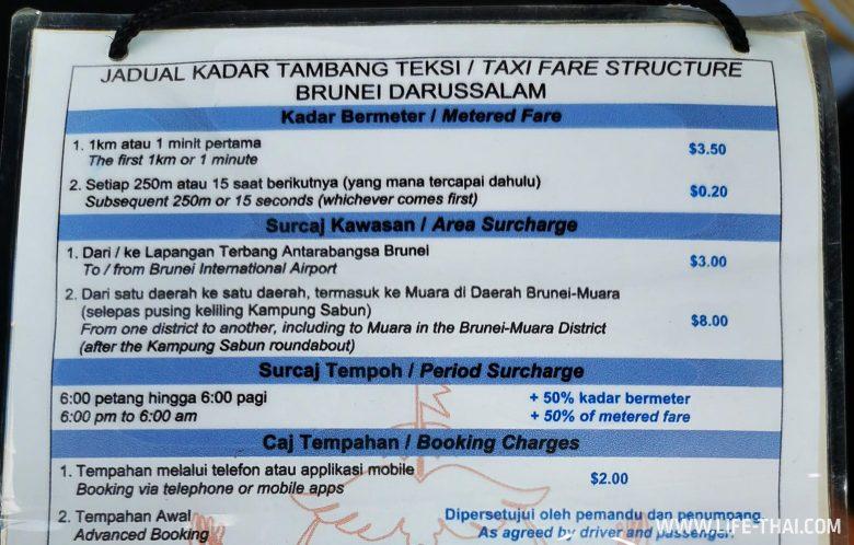 Сколько стоит такси в Брунее