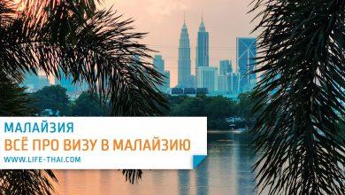 Нужна ли виза в Малайзию? Безвиз на 30 дней, документы для тур. визы
