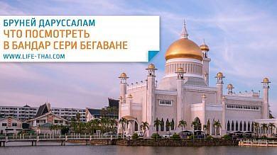Что посмотреть в столице Брунея самостоятельно