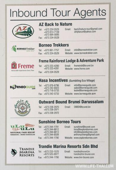 Где купить экскурсии в парк Улу Тембуронг в Брунее
