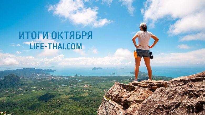 Итоги октября: путешествие по Таиланду