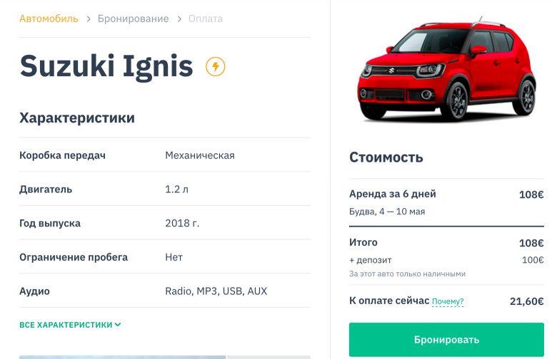 Инструкция, как арендовать машину в Черногории дешево