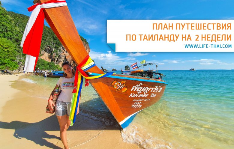 Отдых в Таиланде на 2 недели. Подробный план и маршрут по Краби, Пхи-Пхи и Пхукету