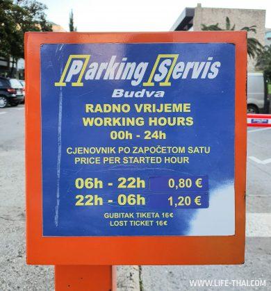 Цены на парковку в Будве