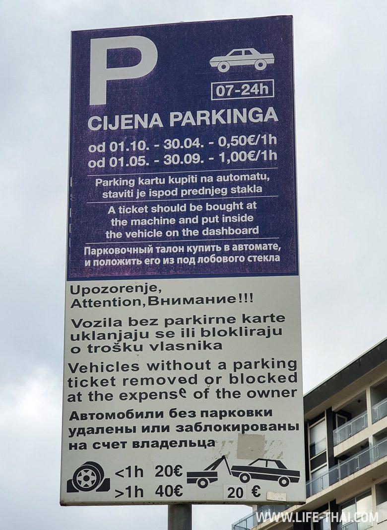 Парковка в Будве - цена и условия