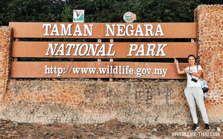 Вход в национальный парк Таман Негара, Малайзия