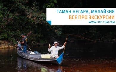 Всё про экскурсии в Таман Негаре
