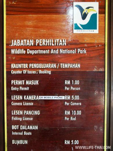 Цены на вход в Taman Negara, Малайзия