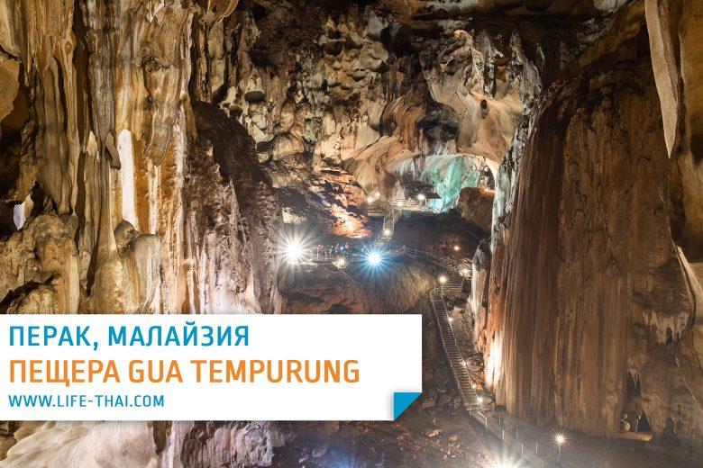 Пещера Gua Tempurung - лучшая переща в Малайзии