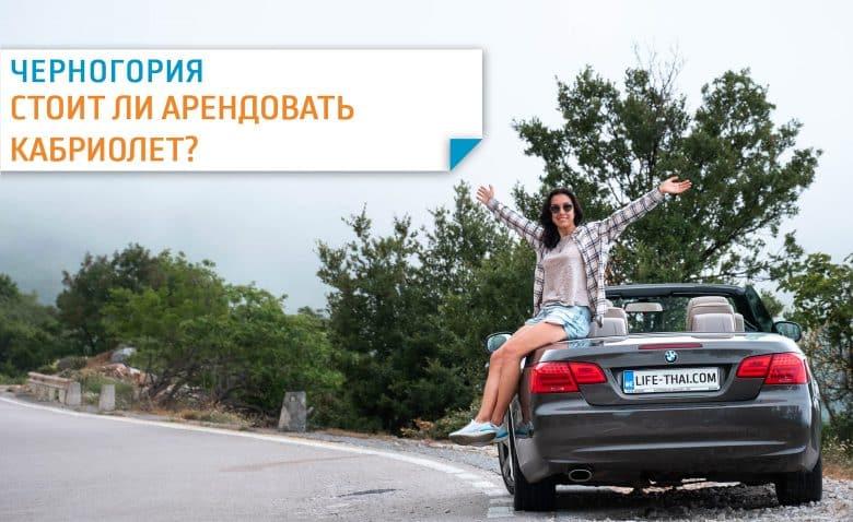 Аренда кабриолета в Черногории - мой отзыв и реальный опыт