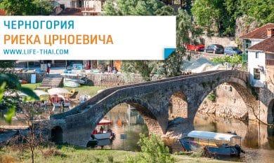 Город Риека Црноевича в Черногории - фото, достопримечательности, экскурсии