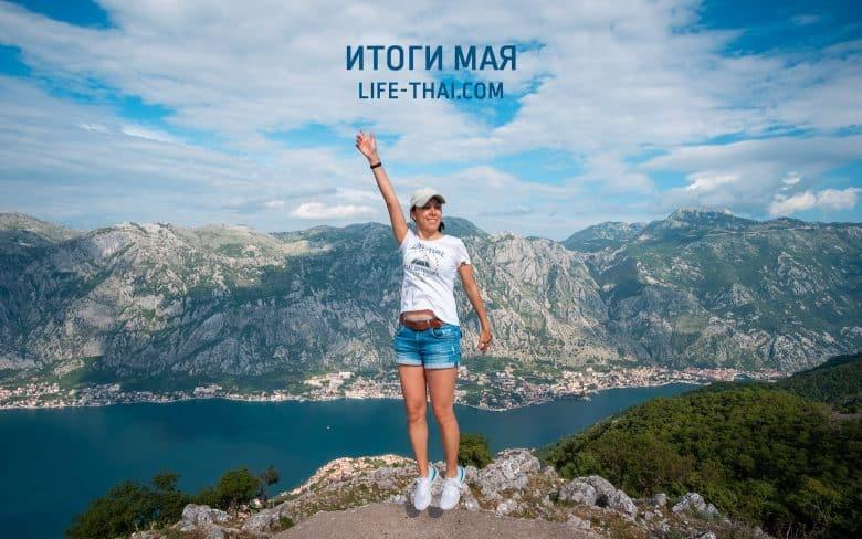 Итоги мая: переезд, снятие коронавирусных ограничений в Черногории и походы по горам