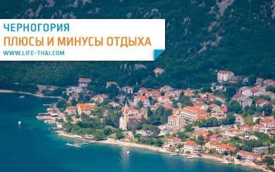 Стоит ли ехать в Черногорию? Плюсы и минусы отдыха в Монтенегро