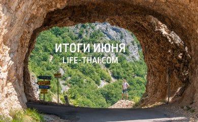Итоги июня: жизнь в Черногории