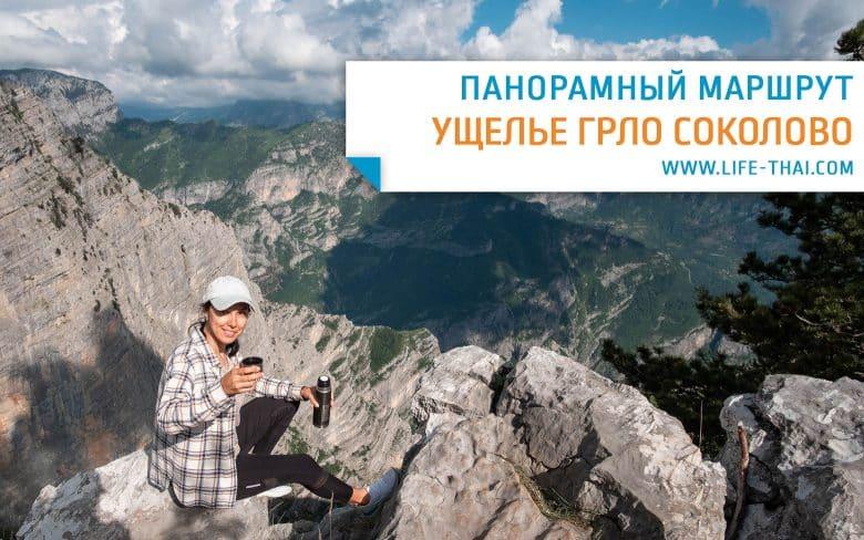 Подробный маршрут поездки в Грло Соколово и Корита на авто