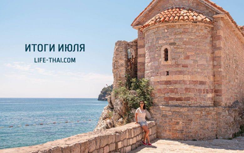 Итоги июля: лето в Черногории