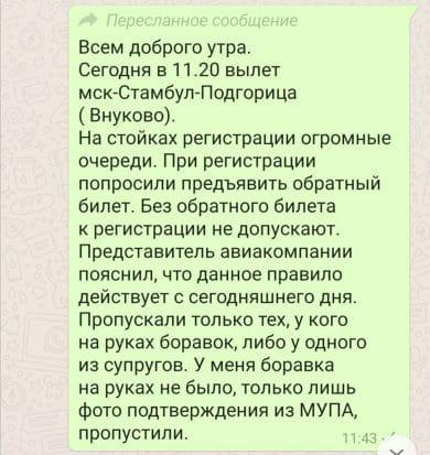 Требования к перелету Москва - Стамбул - Подгорица