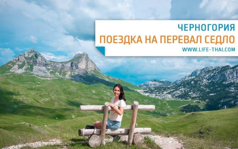 Маршрут поездки на перевал Седло в Черногории