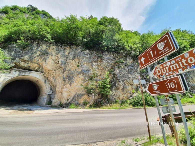 Туннель от Пивы в Дурмитор, Черногория