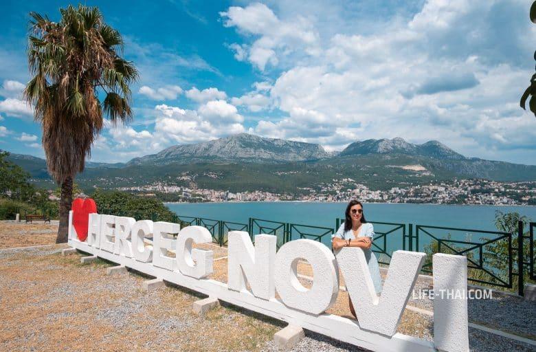 """Буквы """"I love Hercez Novi"""" в Черногории"""