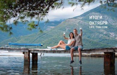 Итоги октября: жизнь в Черногории