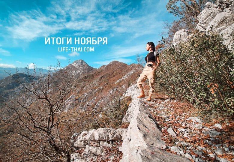 Итоги ноября в Черногории