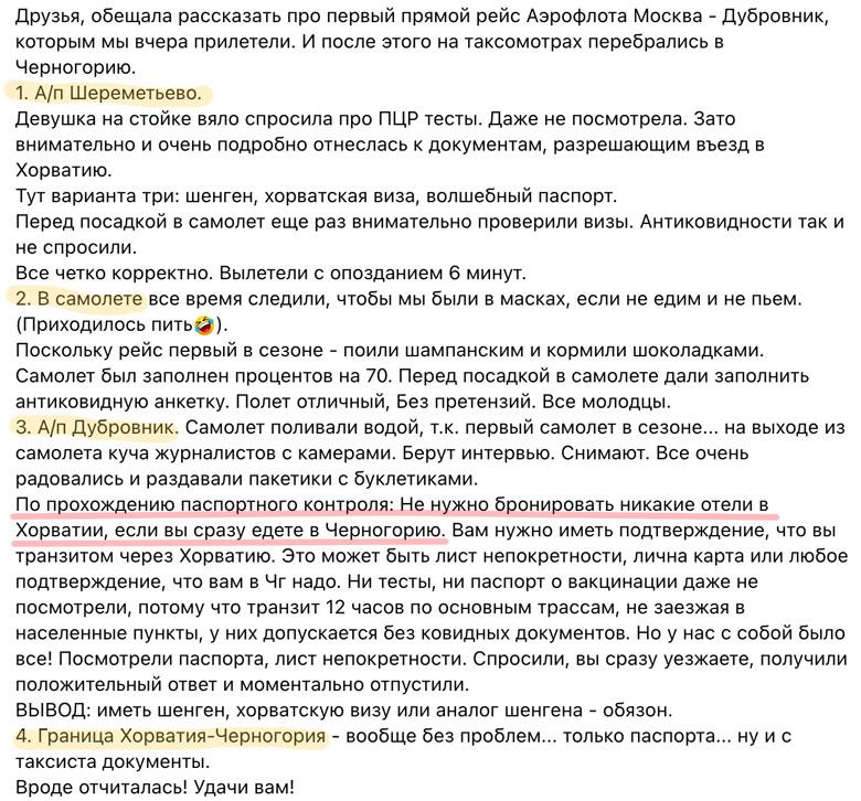 Отзыв о перелете Москва - Дубровник - Черногория
