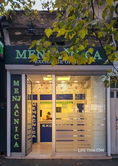 Где поменять деньги в Белграде